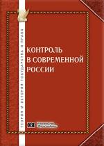Контроль в современной России